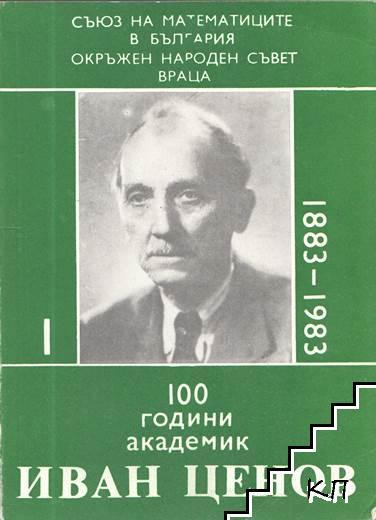 100 години академик Иван Ценов. Том 1