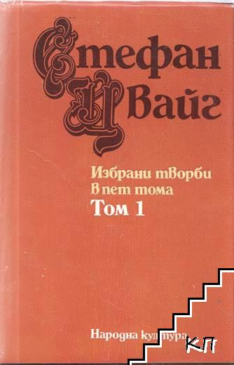 Избрани творби в пет тома. Том 1: Разкази и новели