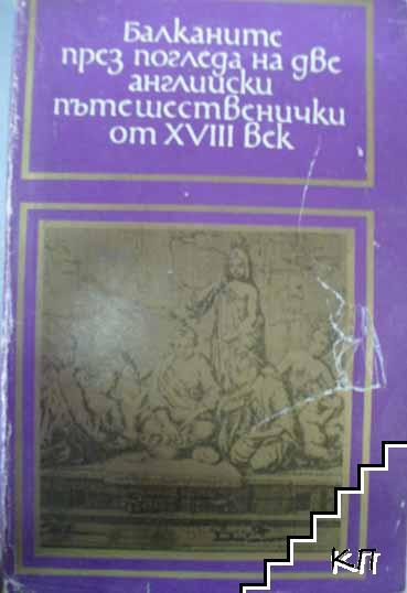 Балканите през погледа на две английски пътешественички от ХVIII век