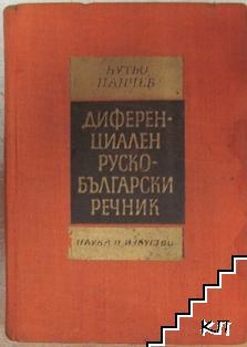 Диференциален руско-български речник