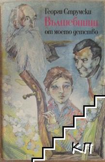 Вълшебници от моето детство