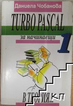 Turbo Pascal за начинаещи. Том 1