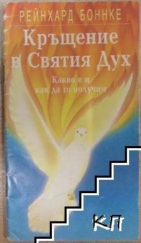 Кръщение в Святия Дух