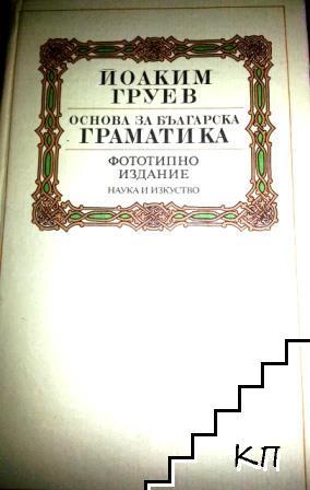 Основа за българска граматика