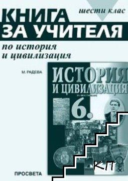 Книга за учителя по история и цивилизация за 6. клас