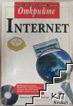 Открийте Internet