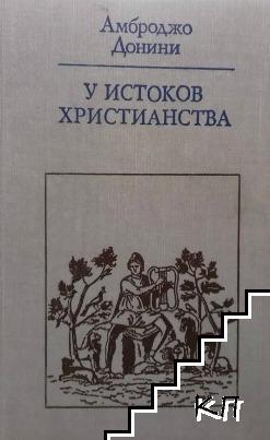 У истоков християнства