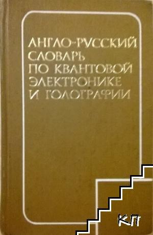 Англо-русский словарь по квантовой электронике и голографии