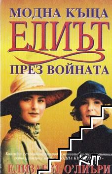 """Модна къща """"Елиът"""" през войната"""