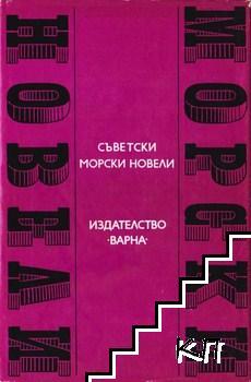 Съветски морски новели