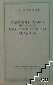 Сборник задач по курсу математического анализа