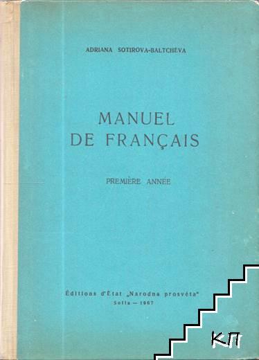 Manuel de Français. Première année