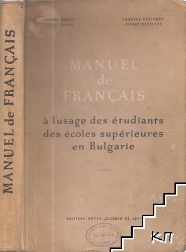 Manuel de Français à Lúsage des èrudiants des ècoles supèrieures en Bulgarie