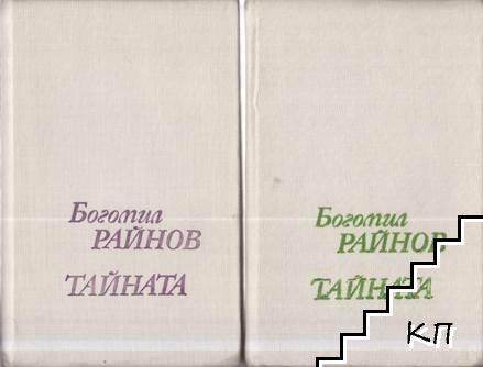Тайната. Книга 1-2