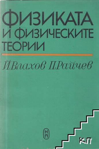 Физиката и физическите теории