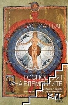 Господарят на елементите