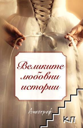 Великите любовни истории
