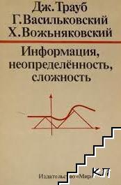 Информация, неопределенность, сложность