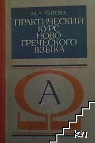 Практический курс новогреческого языка
