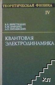 Теоретическая физика. Том 4: Квантовая электродинамика