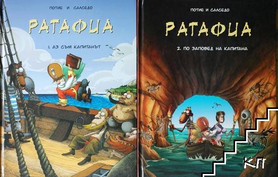 Ратафиа. Книга 1-2
