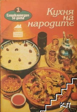 Кухня на народите