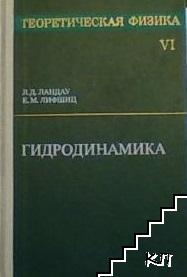 Теоретическая физика. Том 6: Гидродинамика