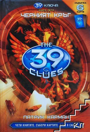 39 ключа. Книга 5: Черният кръг