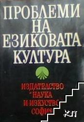 Проблеми на езиковата култура