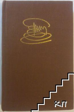 Избрани творби в три тома. Том 2: Евгений Онегин. Борис Годунов. Малки трагедии