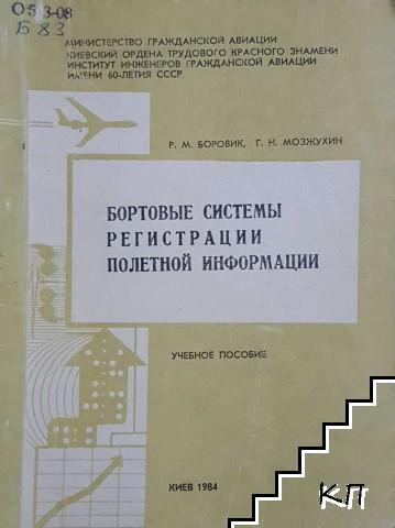 Бортовые системы регистрации полетной информации