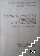 Сърбохърватска лексика и фразеология
