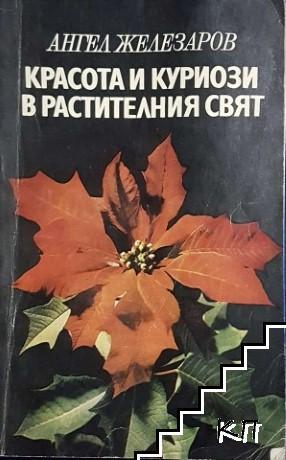 Красота и куриози в растителния свят