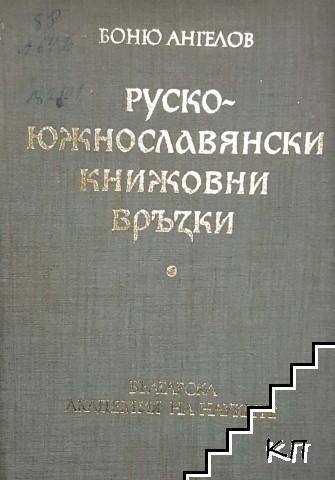 Руско-южнославянски книжовни връзки