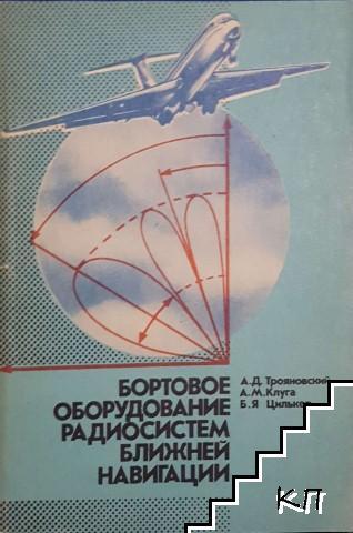 Бортовое оборудование радиосистем ближней навигации