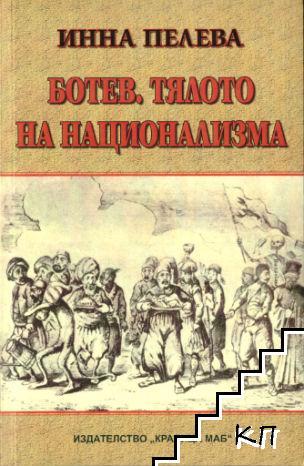 Ботев. Тялото на национализма