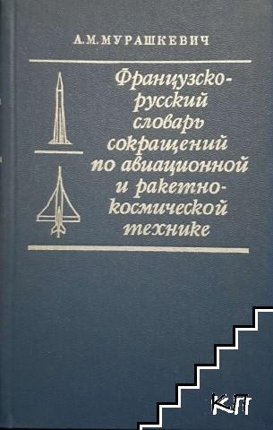 Французско-русский словарь сокращений по авиационной и ракетно космической технике