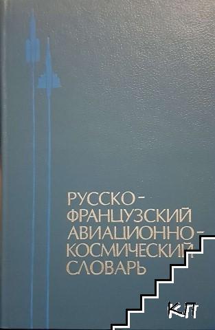 Русско-французский авиационно-космический словарь в двух томах. Том 1