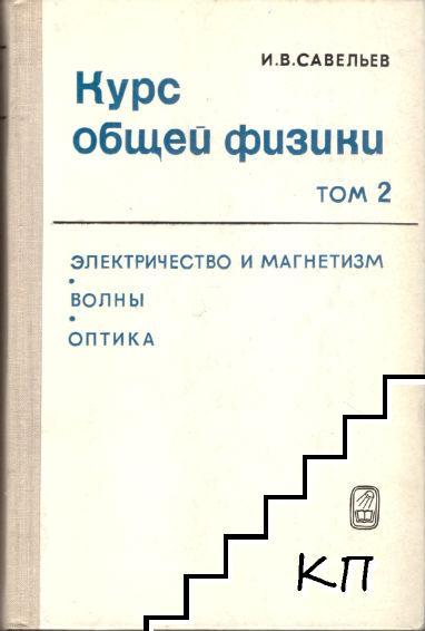 Курс общей физики. Том 2: Электричество и магнетизм. Волны. Оптика