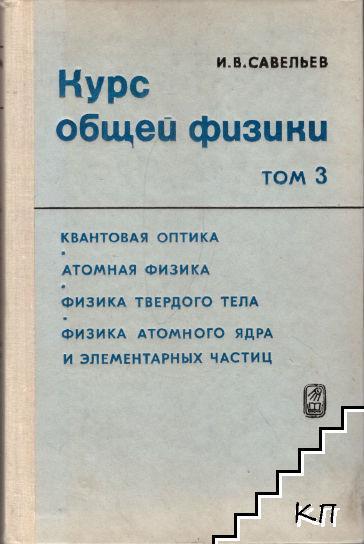 Курс общей физики. Том 3: Квантовая оптика. Атомная физика. Физика твердого тела. Физика атомного ядра и элементарных частиц