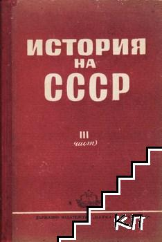 История на СССР. Част 3