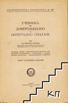 Учебникъ по диференциално и интегрално смятане