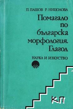 Помагало по българска морфология. Глагол