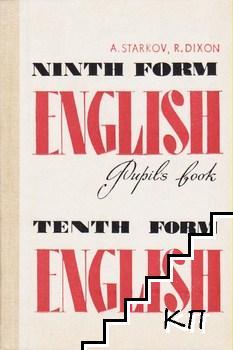 Учебник английского языка для 9.-10. классов средней школы