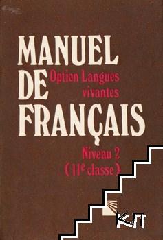Manuel de Français. Option Langues vivantes. Niveau 2 (11e classe)