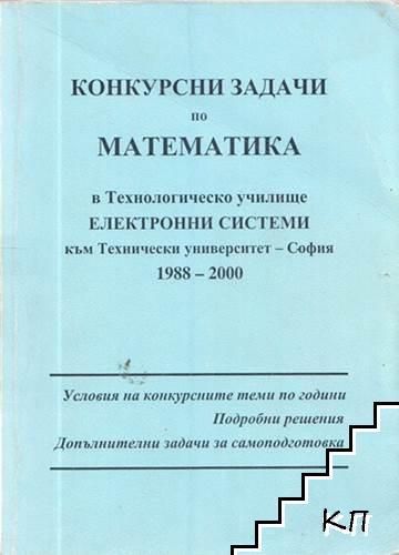 Конкурсни задачи по математика 1988-2000