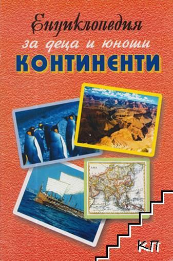 Енциклопедия за деца и юноши: Континенти