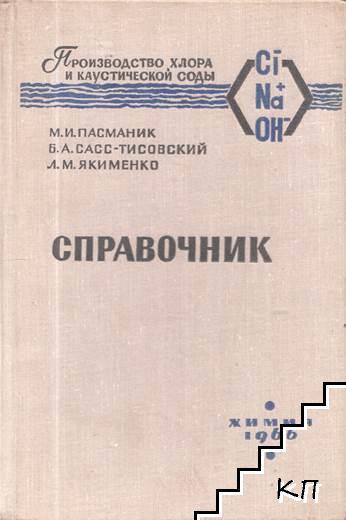 Справочник. Производство хлора и каустической соды