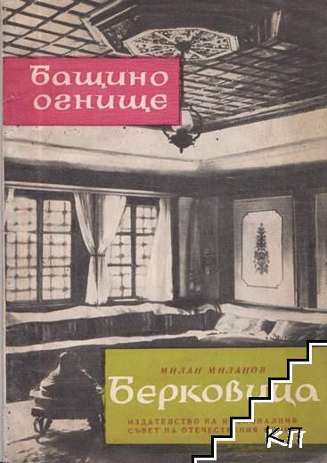 Бащино огнище: Берковица
