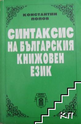 Синтаксис на българския книжовен език